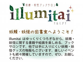 「illumitai」