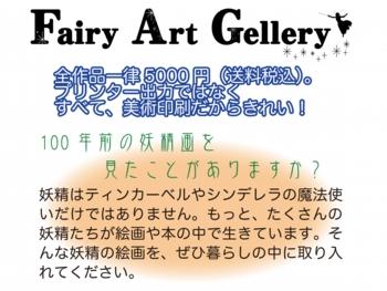 FairyArtGellery