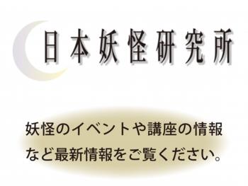 日本妖怪研究所