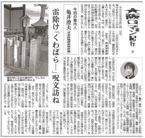 2012年4月20日(金)掲載記事