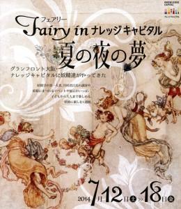 ナレッジキャピタル妖精イベント